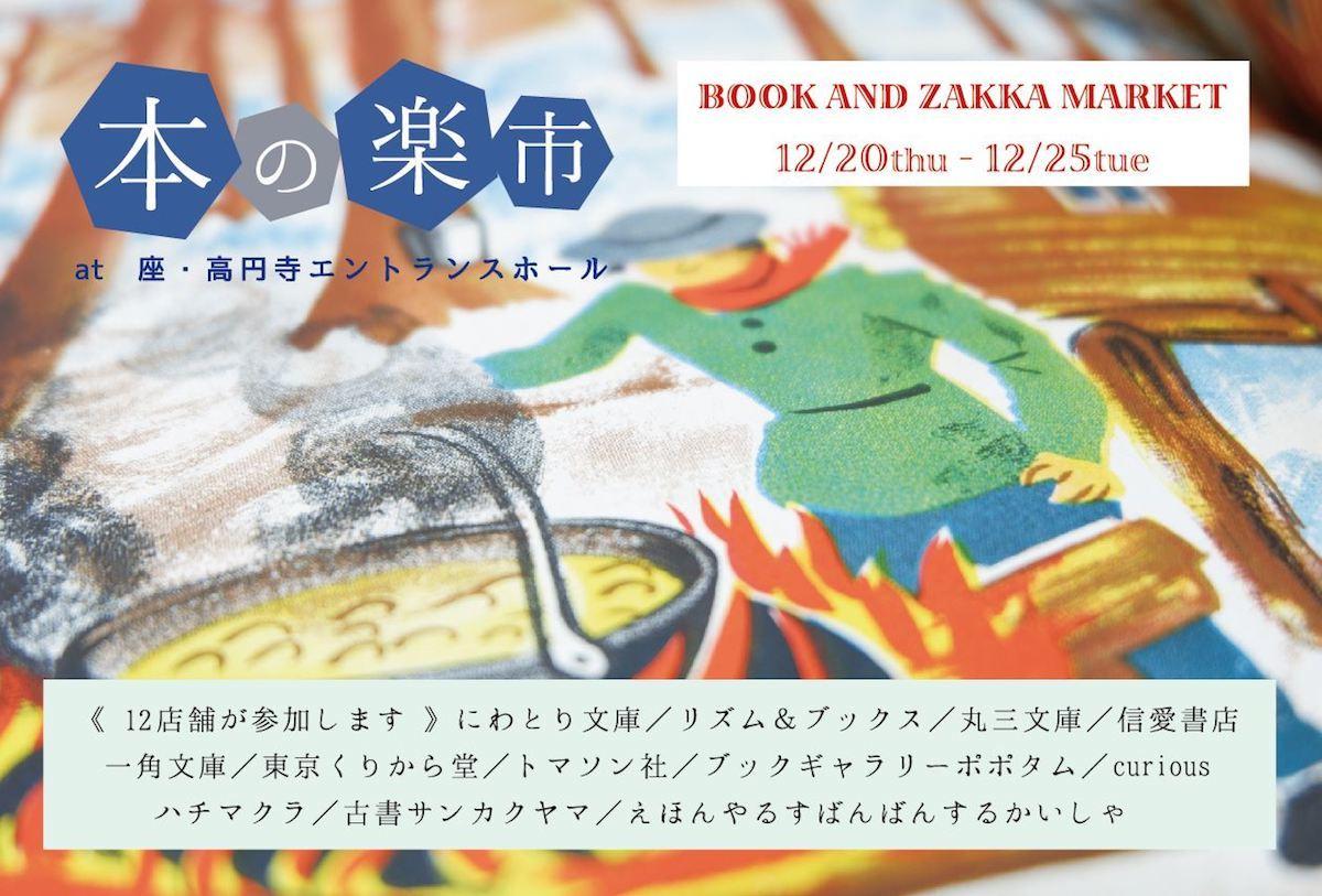 【12/20〜25】本の楽市@座・高円寺 に出店します!_a0121669_12404588.jpg