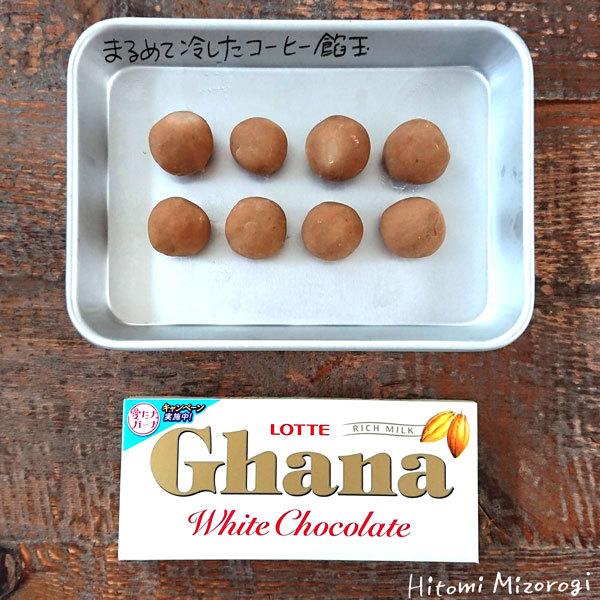 【手作りお菓子】コーヒー餡玉のホワイトチョコレート包み_d0272182_20384058.jpg