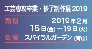 工芸専攻卒業・修了制作展2019