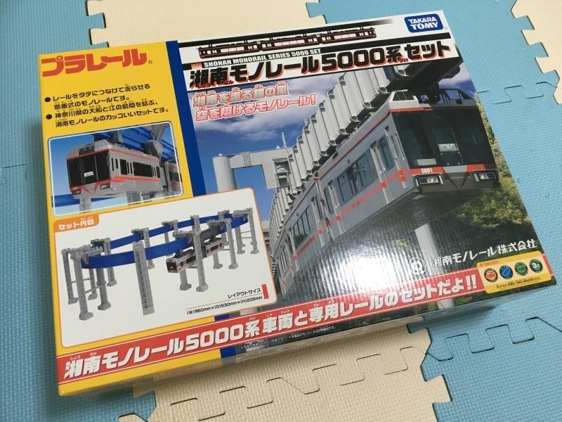 湘南モノレール5000系!懸垂式のプラレール!_d0367998_15504629.jpg