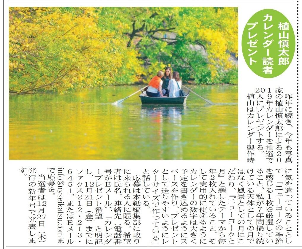 『週刊NY生活』写真掲載について 67_a0274805_20352120.jpg