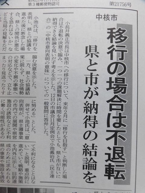 昨日で11月議会が閉会 今後は「中核市移行問題」が山場に_f0141310_07490628.jpg