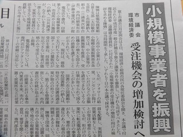 昨日で11月議会が閉会 今後は「中核市移行問題」が山場に_f0141310_07550245.jpg