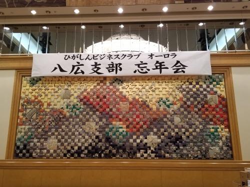 11日 東京東信用金庫ビジネスクラブ「八広支部」忘年会にて♪_f0165126_21094604.jpg