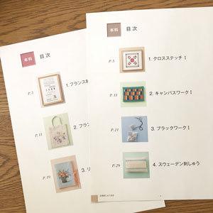 「日本手芸普及協会の刺しゅうコースレッスン」1月スタートのご案内。_e0204334_12263642.jpg