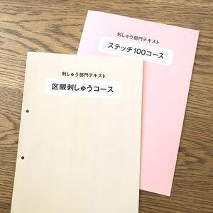 「日本手芸普及協会の刺しゅうコースレッスン」1月スタートのご案内。_e0204334_12273816.jpg