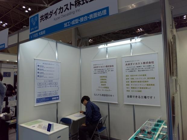 新価値創造展2018 in Tokyo_e0045139_13373592.jpg