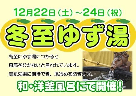 めぐみの湯誕生祭_c0141652_12044432.jpg