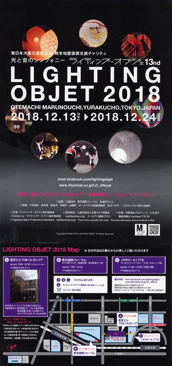 ライティング・オブジェ 13nd LIGHTING OBJET 2018_d0148062_14404808.jpg