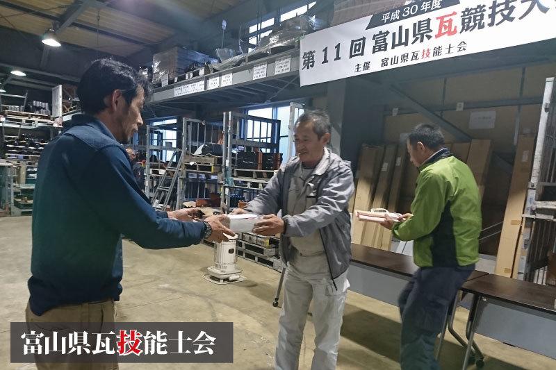 平成30年 第11回富山県瓦競技大会 結果発表_a0127669_00115239.jpg