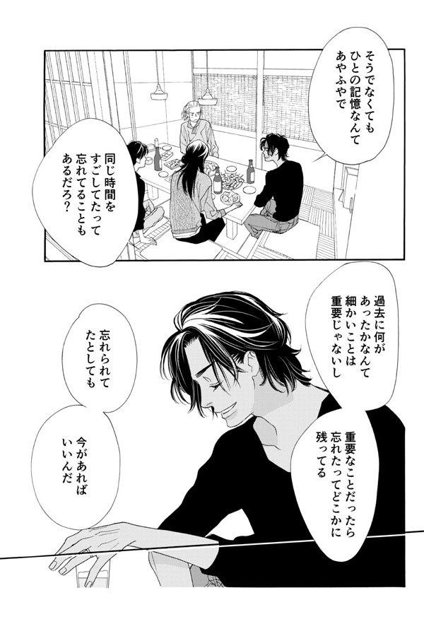 桜の花の紅茶王子第51話-1_a0342172_20054998.jpg