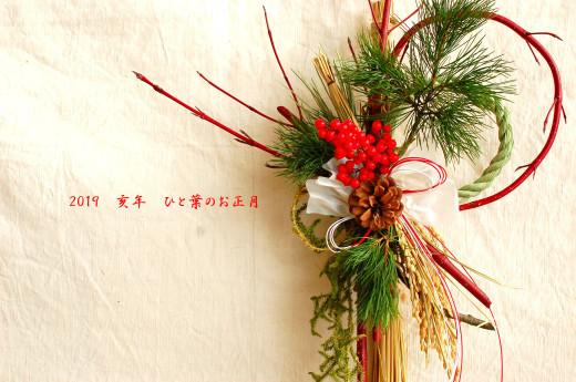 ひと葉さんのお正月飾り_b0206672_00341518.jpg