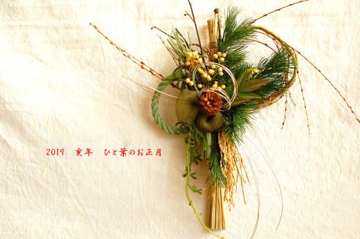 ひと葉さんのお正月飾り_b0206672_00350116.jpg