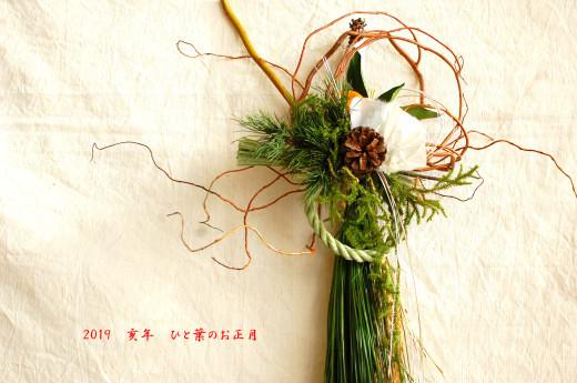 ひと葉さんのお正月飾り_b0206672_00361849.jpg