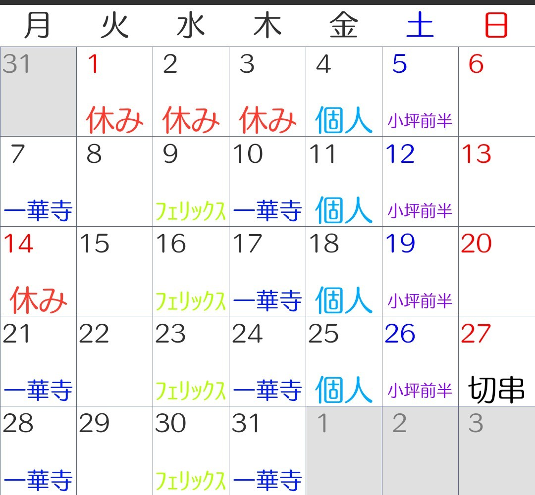 2019年1月の予定・カレンダー_c0366378_01030383.jpg