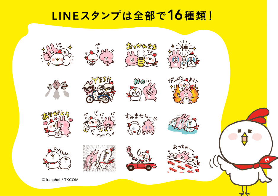 LINEスタンプ_d0368592_20591289.png
