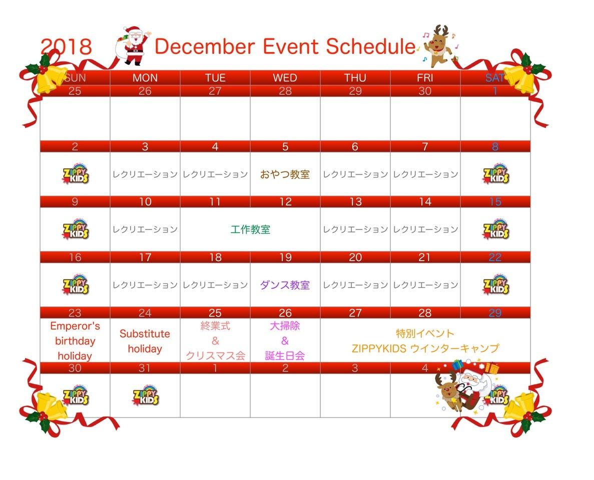【zippykids】荒川店12月のイベントスケジュール_f0225094_00095667.jpg