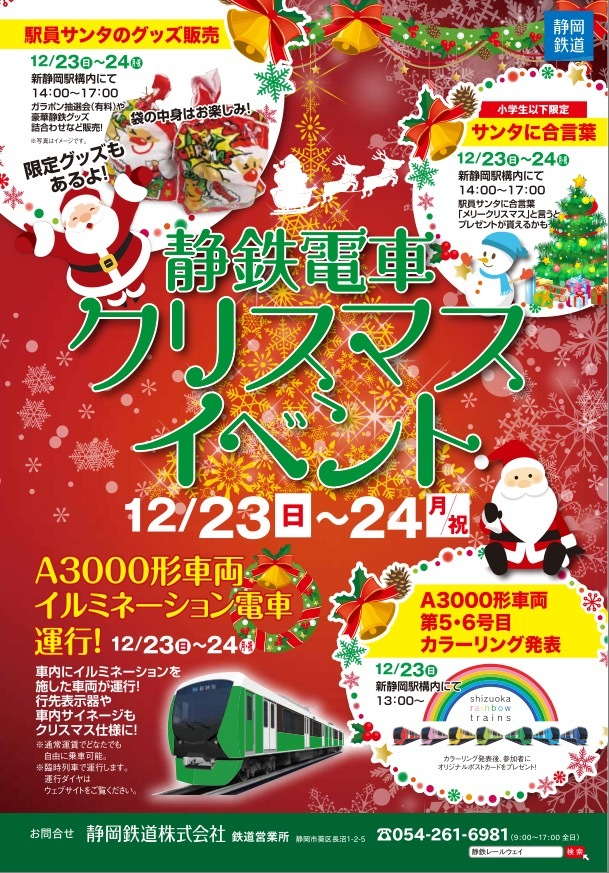 A3000形新色発表!静鉄電車クリスマスイベント♪_d0367998_19312973.png