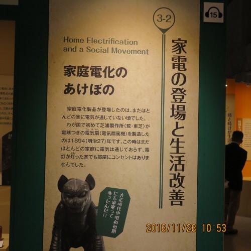 日本を変えた千の技術博 を見学 ・ 6_c0075701_21373923.jpg