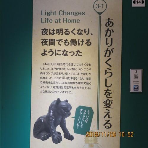 日本を変えた千の技術博 を見学 ・ 6_c0075701_21374545.jpg