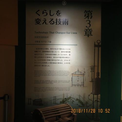 日本を変えた千の技術博 を見学 ・ 6_c0075701_21375435.jpg