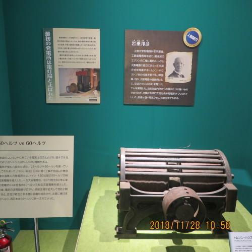 日本を変えた千の技術博 を見学 ・ 6_c0075701_21483036.jpg