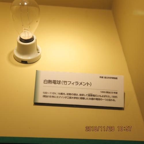 日本を変えた千の技術博 を見学 ・ 6_c0075701_21500690.jpg