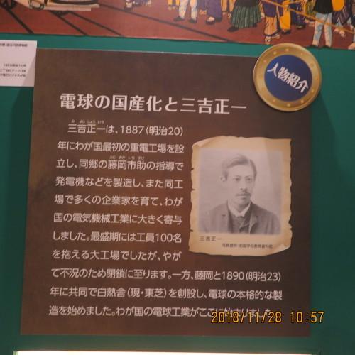 日本を変えた千の技術博 を見学 ・ 6_c0075701_21502087.jpg