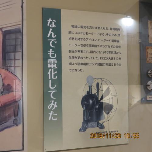 日本を変えた千の技術博 を見学 ・ 6_c0075701_21571500.jpg