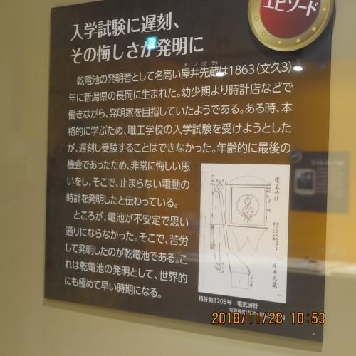 日本を変えた千の技術博 を見学 ・ 6_c0075701_22041655.jpg