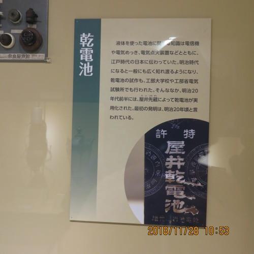 日本を変えた千の技術博 を見学 ・ 6_c0075701_22042103.jpg