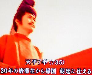 英雄たちの選択「右大臣吉備真備 左遷からカムバックした男」_b0044404_09355278.jpg