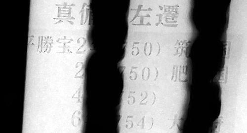 英雄たちの選択「右大臣吉備真備 左遷からカムバックした男」_b0044404_11572166.jpg