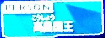 ザ・プロファイラー~夢と野望の人生~「玄奘三蔵 史上最強の僧侶」_b0044404_14473691.jpg