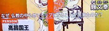 ザ・プロファイラー~夢と野望の人生~「玄奘三蔵 史上最強の僧侶」_b0044404_14530247.jpg