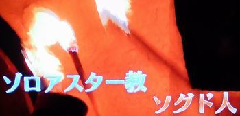 ザ・プロファイラー~夢と野望の人生~「玄奘三蔵 史上最強の僧侶」_b0044404_15180859.jpg