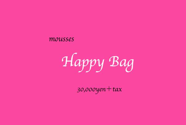 Happy Bag販売のお知らせ _f0170424_11151219.jpg