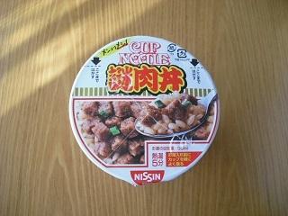 謎肉丼_c0216937_10210614.jpg