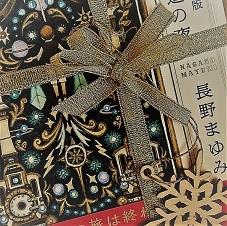クリスマスの贈りもの!_c0157242_12082891.jpg