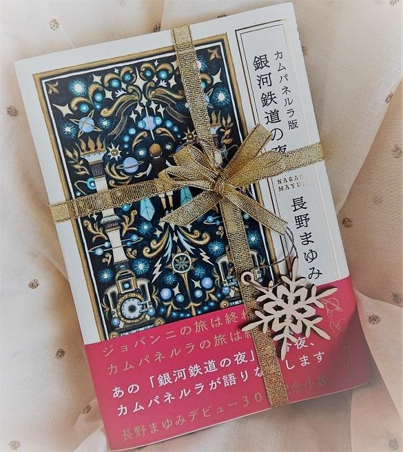 クリスマスの贈りもの!_c0157242_12180364.jpg