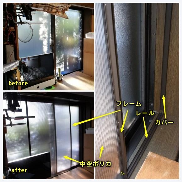 エコな簡易内窓&外窓施工_c0063348_12075623.jpg