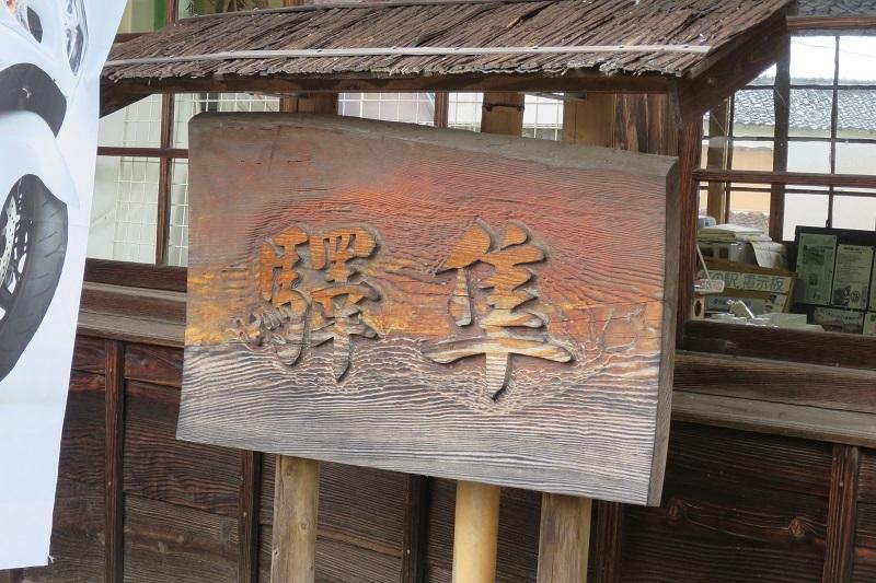 隼駅_f0202151_22434074.jpg