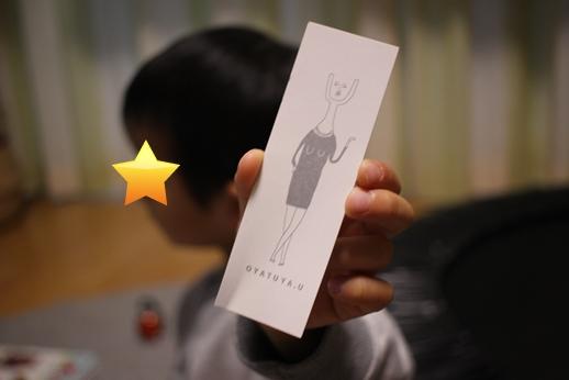 次男のクリスマスプレゼント決定★_d0291758_21435555.jpg