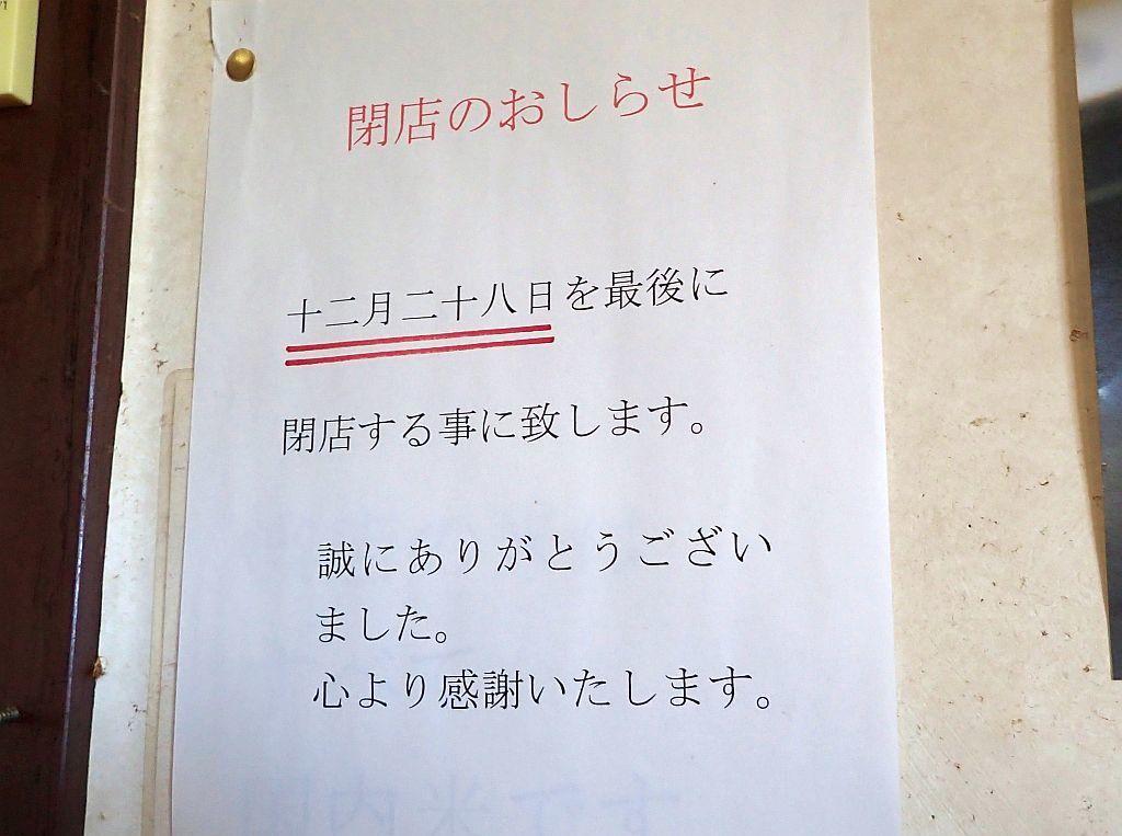 浅名「宝龍」は平成30年12月28日をもって閉店_e0220163_11050929.jpg