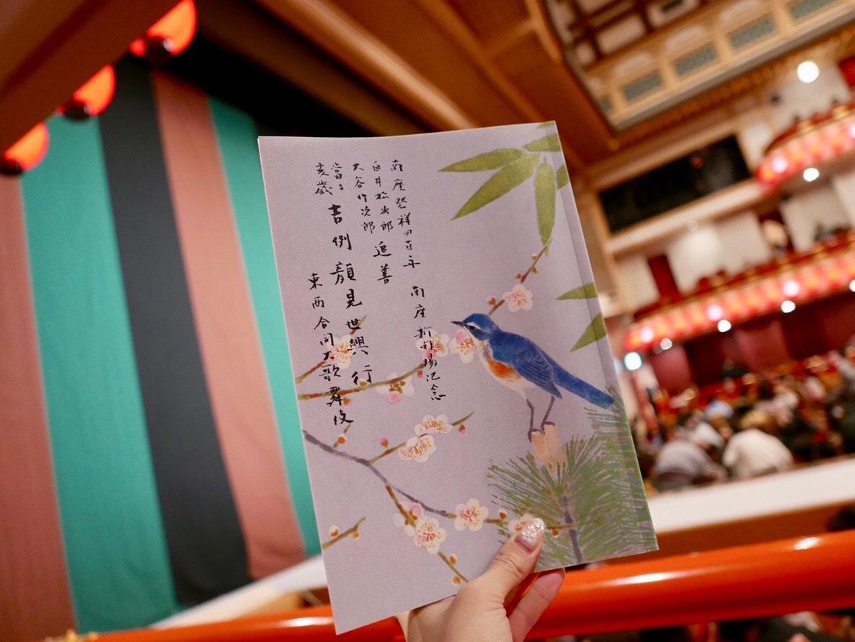 吉例顔見世興行 東西合同歌舞伎(京都南座)_c0366777_01090397.jpeg