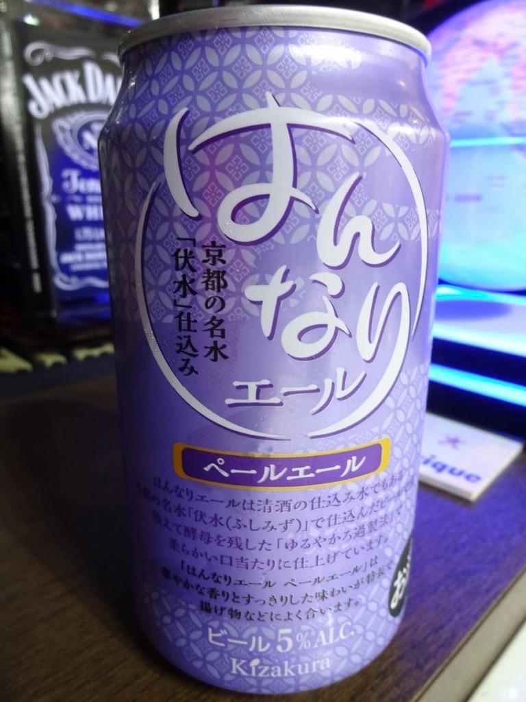 家で飲んだ一番搾り以外のビール 2018!_d0061678_14401024.jpg