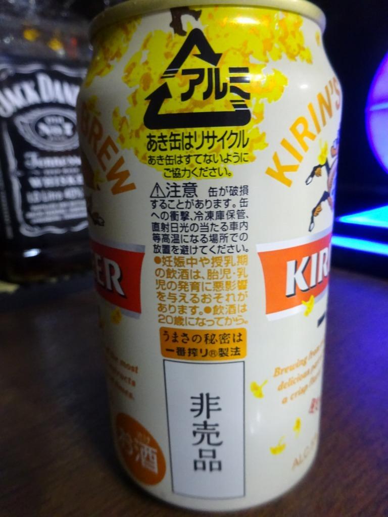 家で飲んだ一番搾り以外のビール 2018!_d0061678_14431063.jpg