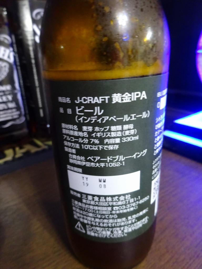 家で飲んだ一番搾り以外のビール 2018!_d0061678_14434930.jpg