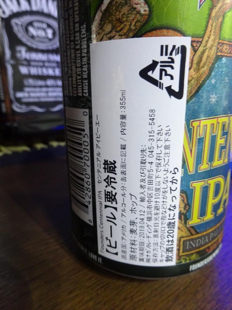 家で飲んだ一番搾り以外のビール 2018!_d0061678_14445296.jpg
