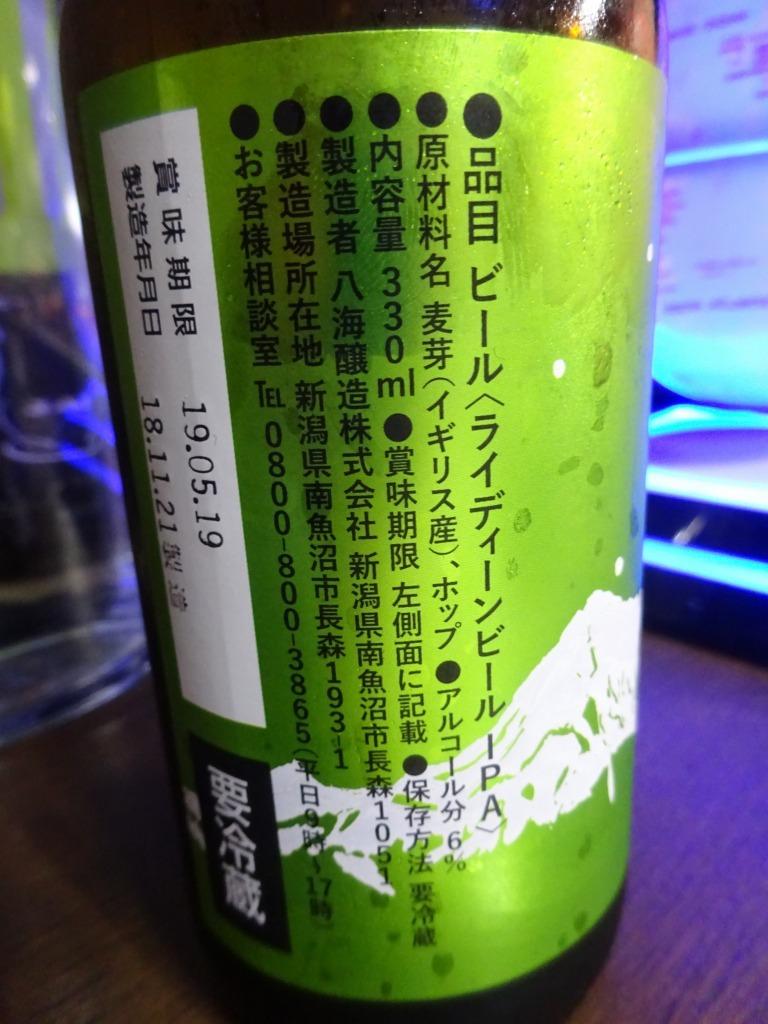 家で飲んだ一番搾り以外のビール 2018!_d0061678_14452062.jpg
